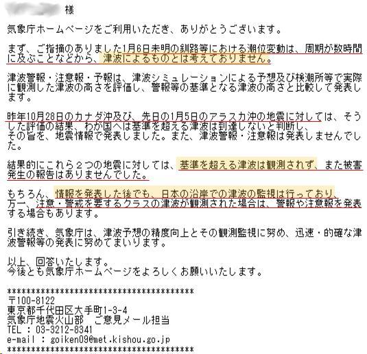 JMA回答20130108