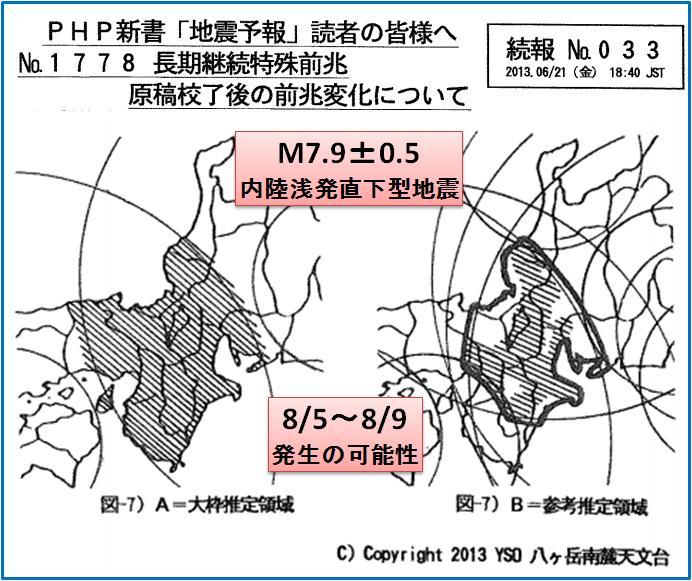 串田20130621