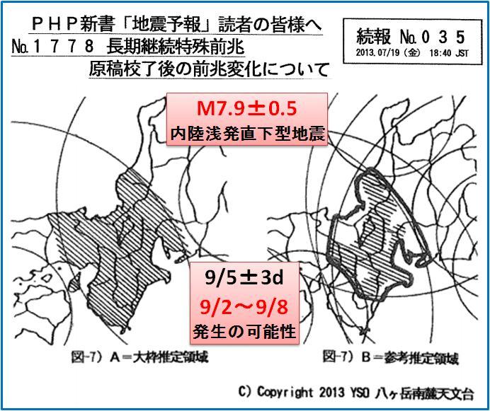 串田20130719
