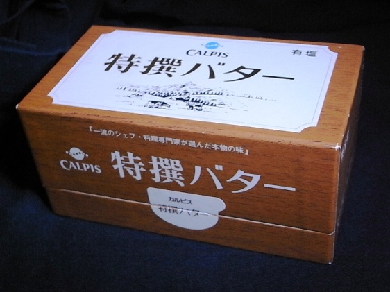 カルピス特選.JPG